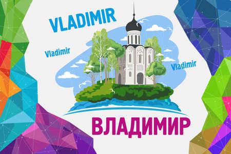 Russia, Vladimir flat landmarks vector illustration. Russia, Vladimir line city with famous travel sights