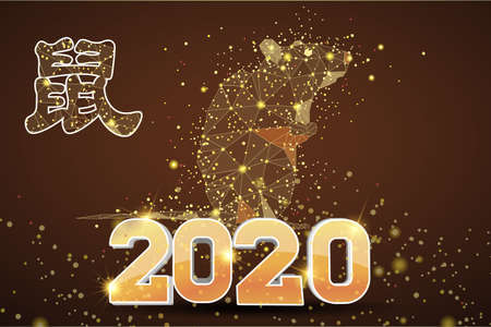 2020 year of the gold rat according to the Chinese calendar. Polygonal vector design. Mouse, rat. Element for design. Vector illustration in decorative style, ethnic patterned ornate hand drawn. Chinese hieroglyph means year of the rat Иллюстрация