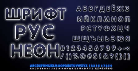 Neon light alphabet, extra glowing font. ABC. Russian alphabet. Neon for decoration and covering on the wall background. Concept of russian culture.
