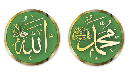 Allah, the name God as in said in Turkish and Arabic