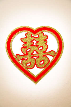 twin happiness of chinese character in heart shape red paper cut photo