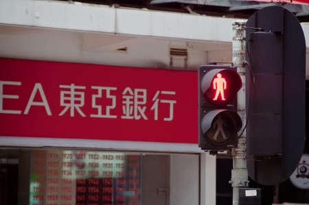 HONG KONG, HONG KONG SAR - NOVEMBER 18, 2018: Red person STOP traffic light in the city center of Hong Kong central business district 写真素材 - 152969669