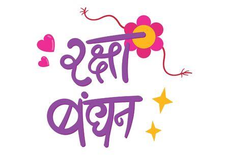 Vector cartoon illustration of Hindi text Raksha Bandhan. Isolated on white background.