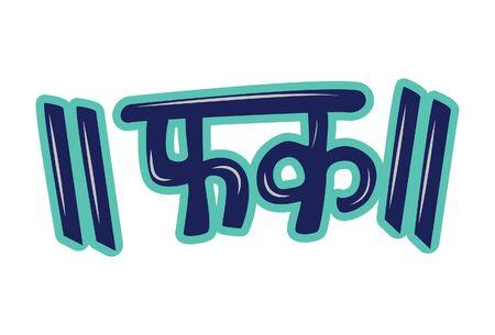 Vector cartoon illustration of text sticker . Fuck hindi text translation - fuck. Isolated on white background.