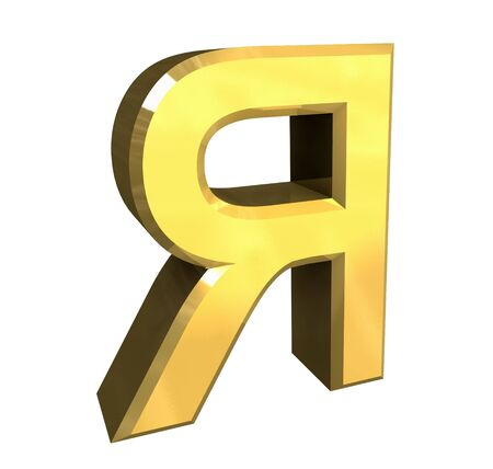 cyrillic: 3d gold cyrillic letter Stock Photo