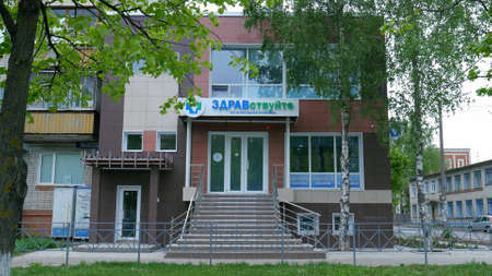 Front entrance to modern clinic building