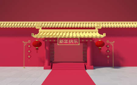 Chinese palace walls, red walls and golden tiles, 3d rendering. Translation: 'Happy new year' in the center and 'blessing' on sides. Computer digital drawing. 免版税图像