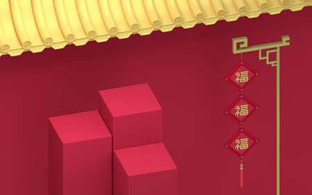 Empty stage with Chinese palace walls, red walls and golden tiles, 3d rendering. Translation: blessing. Computer digital drawing.