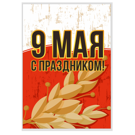 9 May postcard vector for Russian holiday of Victory Day. Gift card with Bay leaf, winner soviet red flag. Russian text: 9 May - With holiday! Military Victory Day greeting card, banner, poster.