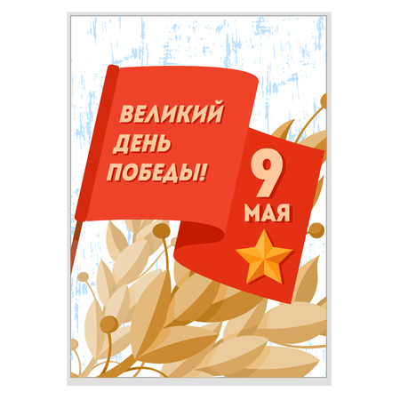 9 May postcard vector for Russian Victory Day holiday. Gift card with winner soviet red flag, star, laurel branch. Russian text Great Victory Day, 9 May! Military Victory greeting card, banner, poster Stock Vector - 123718809