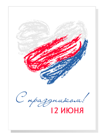 Happy Russia Day gift card. Vector greeting card of Russia Day Holiday. Patriotic banner, poster, background. Postcard with Tricolor brushes, heart on white. Russian text: With Holiday! 12 June