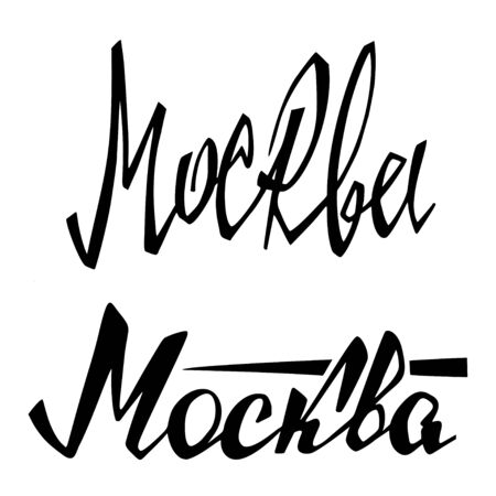 Russian word Moscow. Hand drawn lettering, modern calligraphy for print bag, t-shirt, home decor, poster, gift card, web banners, blog, ad. Moscow ink lettering, Brush pen. Vector illustration. Ilustração