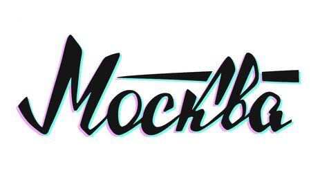 Palabra rusa Moscú. Letras dibujadas a mano, caligrafía moderna para bolso de impresión, camiseta, decoración del hogar, póster, tarjeta de regalo, banners web, blog, anuncio. Letras de tinta de Moscú, bolígrafo. Ilustración vectorial.