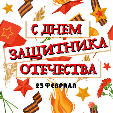 Congratulatory 23 February gift card. George ribbon, Eternal flame, medal, star, flag. Russian national military holiday. Vector illustration art. Russian text: 23 February. Fatherland defenders Day