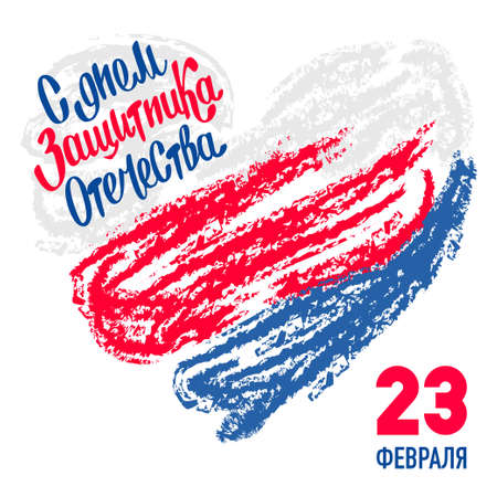 Congratulatory 23 February gift card with tricolor ribbon, victory star, russian flag. Russian national military holiday. Vector illustration art. Russian text: 23 February. Fatherland defenders Day.