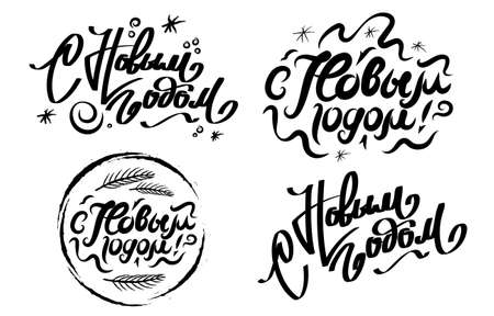 Vector illustration of black lettering Happy New Year on white background. Hand drawn lettering for invitation, seasonal design. Badge for banner print, greeting card. Text on Russian: Happy new year!