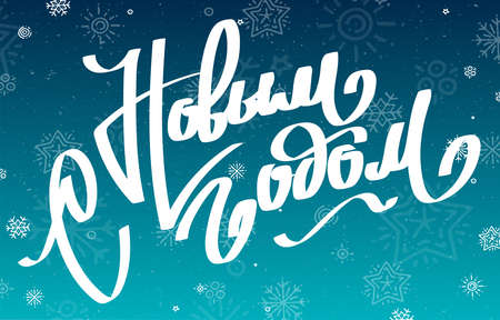 Vector illustration of lettering Happy New Year on blue snowy background. Hand drawn lettering for invitation, seasonal design. Text on Russian: Happy new year! Illusztráció