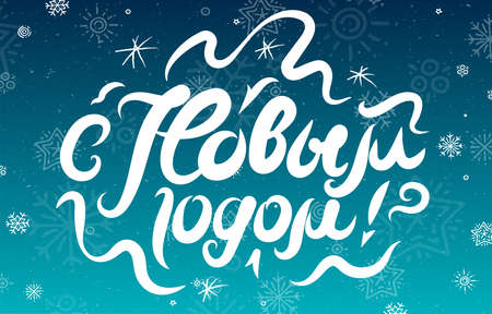 Vector illustration of lettering Happy New Year on blue snowy background. Hand drawn lettering for invitation, seasonal design. Badge for banner print, greeting card. Text on Russian: Happy new year! Illusztráció