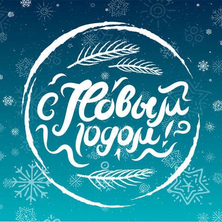 Vector illustration of lettering Happy New Year on blue snowy background. Hand drawn lettering for invitation, seasonal design. Happy new year badge calligraphy for banner print, greeting card, gifts