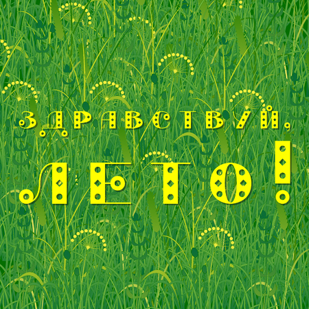 Background of grass. Text in Russian - Hello summer.