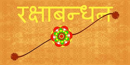 Raksha Bandhan. Concept of Hindu holiday. Indian celebration. Bracelet with flower. Hindi to English translation - Raksha Bandhan. Grunge ornament background