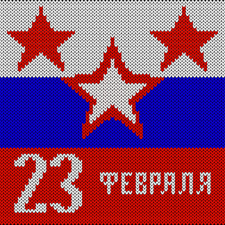 Defender of the Fatherland Day. February 23 - text in Russian. Colors of the Russian flag, red five-pointed stars. Imitation knitted fabric. Banner, invitation, greeting card, flag