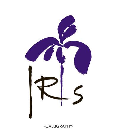 Blume . Floral background. Kalligraphie Tinte. Stilisierte kalligraphischer Tinte Iris. Design-Elemente. Moderne Pinsel Kalligraphie.