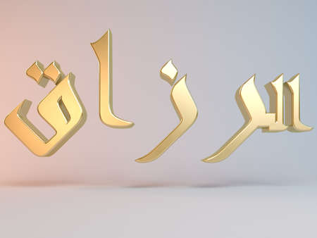 giver: 3D Islamic name render inside a white stage in Arabic writing translation is the giver