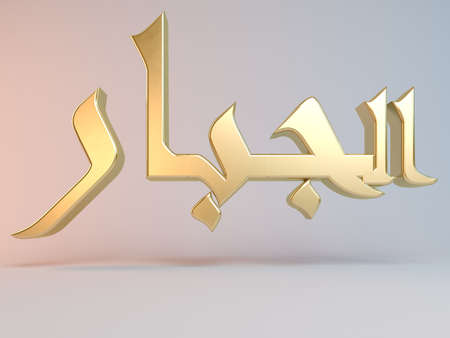 compassionate: 3D Islamic name render inside a white stage in Arabic writing translation is almighty
