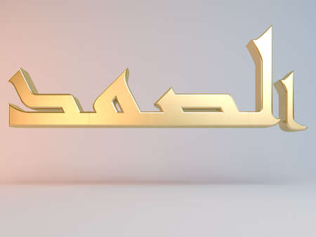 compassionate: 3D Islamic name render inside a white stage in Arabic writing translation is the followed Stock Photo
