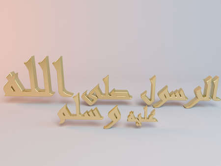 compassionate: 3D Islamic name render inside a white stage in Arabic writing translation is Prophet Muhammad, peace be upon him