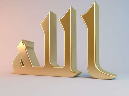 text word: 3D Islamic name translation of the word is the God