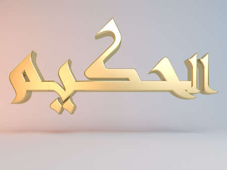 compassionate: 3D Islamic name render inside a white stage in Arabic writing translation is the wise