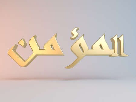 believer: 3D Islamic name render inside a white stage in Arabic writing translation is the believer