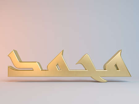 muhammed: 3D Islamic name render inside a white stage in Arabic writing translation is the prophet muhammed