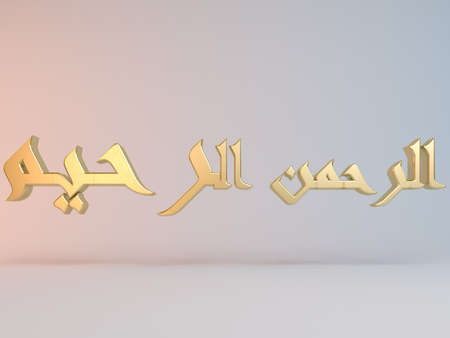 compassionate: 3D Islamic name render inside a white stage in Arabic writing translation is Most Merciful