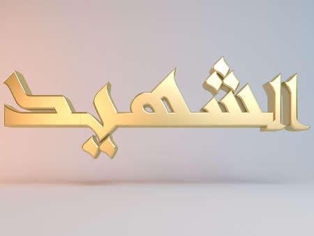 compassionate: 3D Islamic name render inside a white stage in Arabic writing translation is Martyr