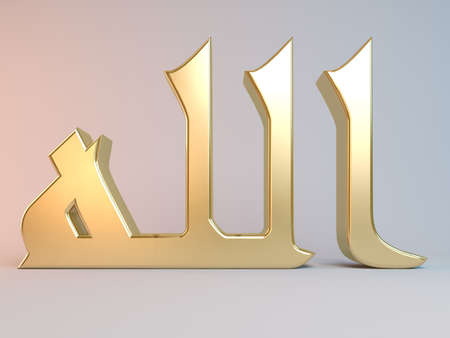word of god: 3D Islamic name translation of the word is the God