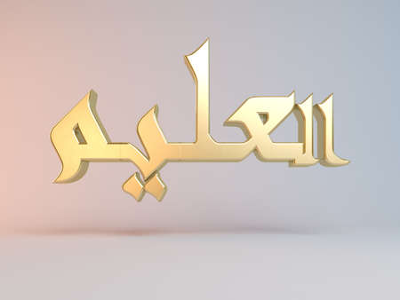 knowing: 3D Islamic name render inside a white stage in Arabic writing translation is the knowing Stock Photo