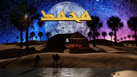 3d  scene for islamic Eid Mubarak or other events   translation is: Prophet Muhammad Stock Photo