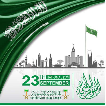 ベクター デザインでサウジアラビア ハッピー独立記念日。アラビア語の意味: 建国記念日。