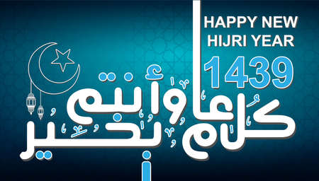 Happy New Year of 2018 - Hijri 1439 Islamic in Arabic text mean: Happy New Year or Welcome to New Year.