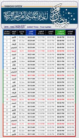 Mois du Ramadan islamique / musulman, calendrier 2019 avec date et heure en arabe et en anglais.