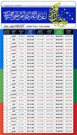 Ramadan Month of Islamic  Muslim, 2019 Calendar with Arabic and English Date & Time. Ilustração