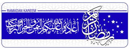 Mois du Ramadan islamique / musulman, calendrier 2019 avec date et heure en arabe et en anglais. Vecteurs
