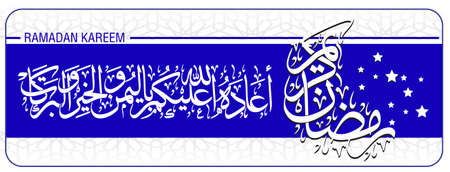 Ramadan Month of Islamic / Muslim, 2019 Calendar with Arabic and English Date & Time.