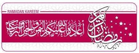 Ramadan-Monat des islamischen / muslimischen Kalenders 2019 mit arabischem und englischem Datum und Uhrzeit. Vektorgrafik
