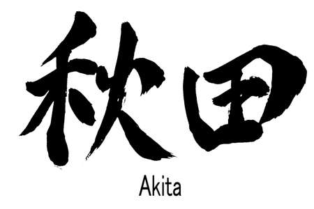Real hand brush written Kanji (Chinese/Japanese) character of