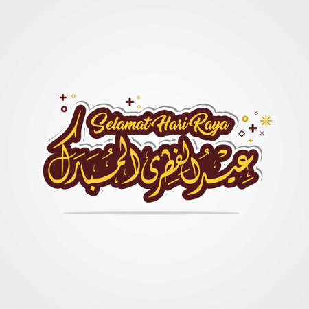 Background Eid Al-mubarak for Ramadan fasting month every year for the Muslims