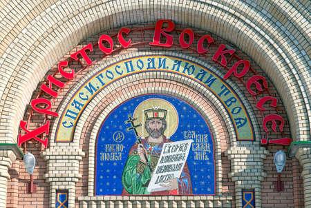 Cyrillic inscription on the Saint Vladimir cathedral  Сhrist is risen  Editorial